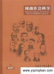 平易近等:打制哲学社会科学高端学术期刊群