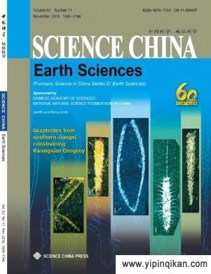 中国科学d辑英文版杂志封面