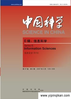中国科学f辑英文版杂志封面