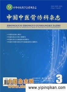 中国中医骨伤科杂志杂志封面-中国中医骨伤科杂志杂志社编辑部征稿