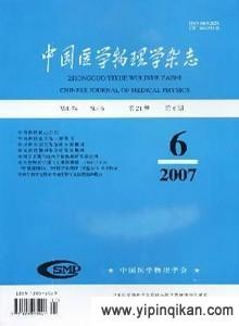 中国医学物理学杂志杂志封面-中国医学物理学杂志杂志社编辑部征稿
