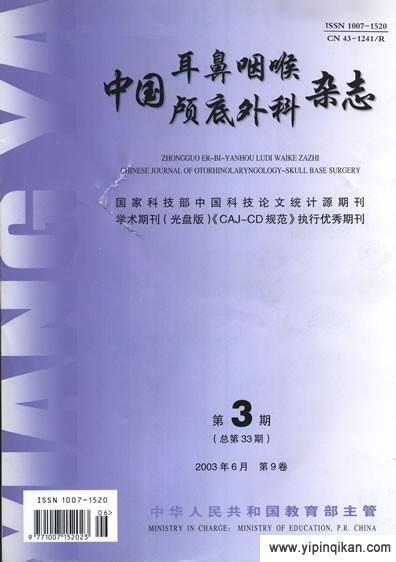 中华耳科学杂志英文版杂志封面