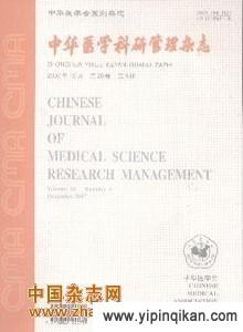 中华医学科研管理杂志杂志封面-中华医学科研管理杂志杂志社编辑部