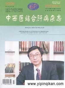 中西医结合肝病杂志杂志封面-中西医结合肝病杂志杂志社编辑部征稿
